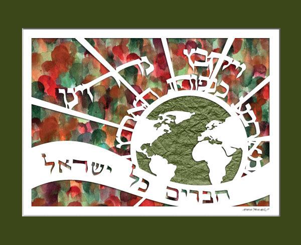 Chaverim Kol Yisrael