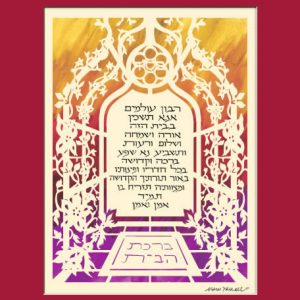 Blessing of the Home (Hebrew)