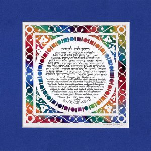 Blessing for a Teacher (Hebrew/English)