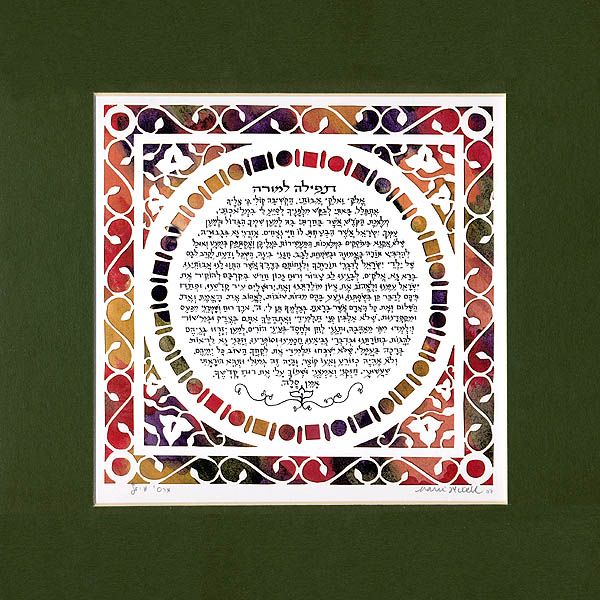 Blessing for a Teacher (Hebrew)
