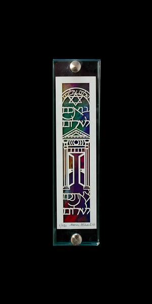 Mezuzah: Shalom Aleichem