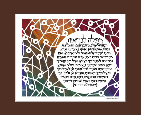 Prayer for Good Health (Hebrew only)