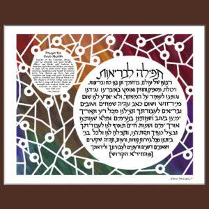 Prayer for Good Health (Hebrew / English)