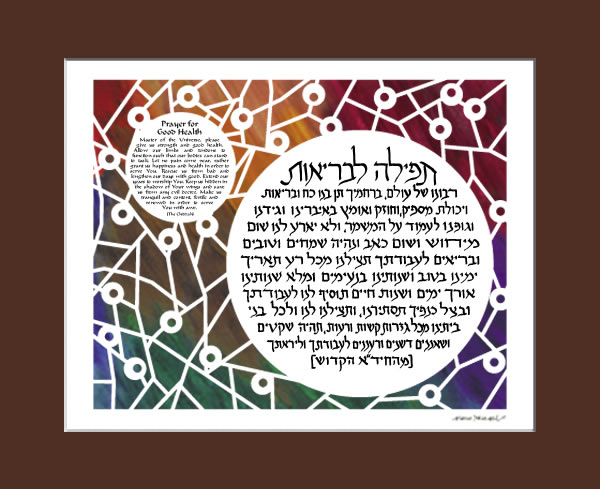 Prayer for Good Health (Hebrew / English)