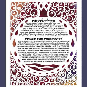 Prayer for Prosperity (Hebrew / English)
