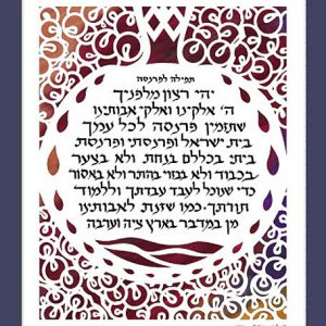 Prayer for Prosperity (Hebrew only)