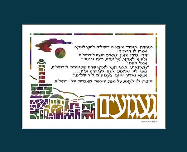 Yearnings for Jerusalem