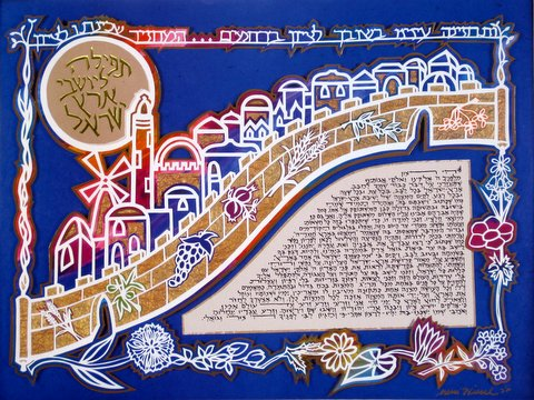 Tefilla L'Yoshvei Eretz Yisrael